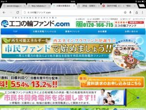 太陽光エコの輪ファンド 投資信託
