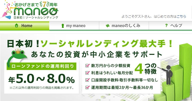 【maneo】リスク、利回り、過去実績でmaneoを評価