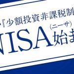【NISA非課税で投資!】NISA口座とは
