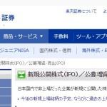 【IPO株投資】楽天証券におけるIPO株の購入方法