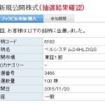 【IPO投資】ベルシステム24当選☆