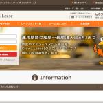 【maneo】Crowd Lease(クラウドリース)の発表とソーシャルレンディング投資実績