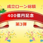 【maneo】第3弾 成立ローン総額400億円記念ローンファンド7号に投資しました!