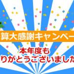 【maneo】決算大感謝祭キャンペーンローンファンド5号に投資しました!
