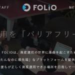 【FOLIO】新たなロボアドバイザー資産運用サービス