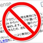 【ブログで稼ぐ】Google Adsenseからペナルティ!とならないための注意事項