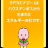 【電力自由化】HTBエナジーへの申し込み方法