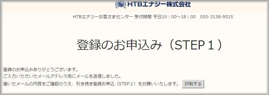 HTBエナジー申し込み3