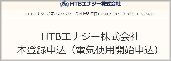 HTBエナジー申し込み4