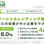 maneo|ソーシャルレンディングmaneoの運用実績(2016年5月)