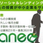 maneo|ソーシャルレンディングmaneoの運用実績(2016年6月)