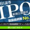 IPO|SMBC日興証券で補欠当選!と喜んだら、事実上の落選という悲しい話