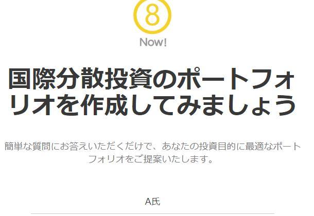 8 Now_2