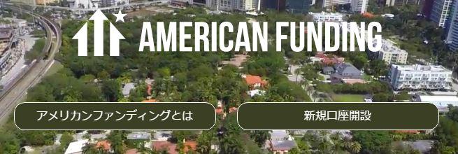 アメリカンファンディング_01