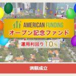 maneo|アメリカンファンディングのリスクを検証