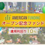 アメリカンファンディング|利回り10%のファンドが無事に償還!