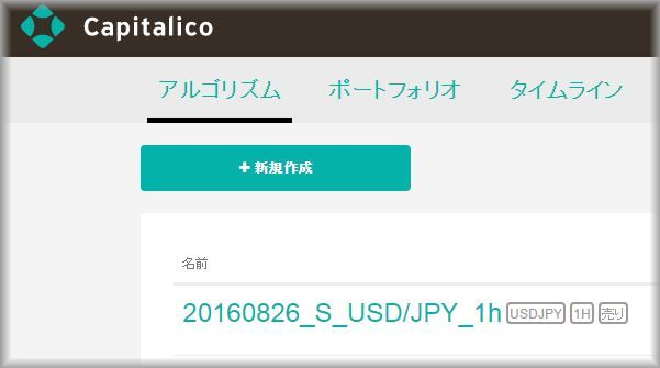 20160827_capitalico01