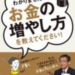 書評|山崎元「難しいことは分かりませんが、お金の増やし方を教えてください!」