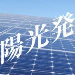 太陽光発電ファンド|倒産増加の太陽光発電と投資ファンドへの影響