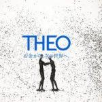 THEO|ロボアドバイザーの運用実績をブログで公開(最新版)