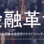 FUNDINNO|日本初の株式投資型のクラウドファンディング!