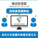 FUNDINNO|1号案件発表!株式型クラウドファンディングが4月24日に開始?