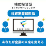 FUNDINNO|口座開設完了!!最初の案件に投資!と意気込んだ結果・・・