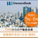 OwnersBook|不動産専門のソーシャルレンディングOwnersBookとは?