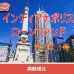 アメリカンファンディング|運用実績をブログで公開(2017年4月版)