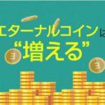 エターナルコイン|運用実績をブログで公開(2017年4月)