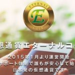 【衝撃の新展開!】約99%オフでエターナルコインの買い取りを発表、ふざけるな!
