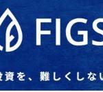 FIGS|SBIも出資する凄いツールでプロの投資手法が手に入る?