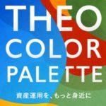 THEO|手数料を最大35%値下げするColor Palette制度スタート!分かり辛いので代わりに解説します!