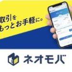 ネオモバ|日本初!Tポイントで株式投資ができるネオモバとは?