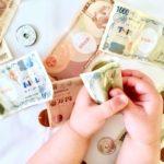 貯金|子供の教育費の目安と、増やしながら貯める方法 3選